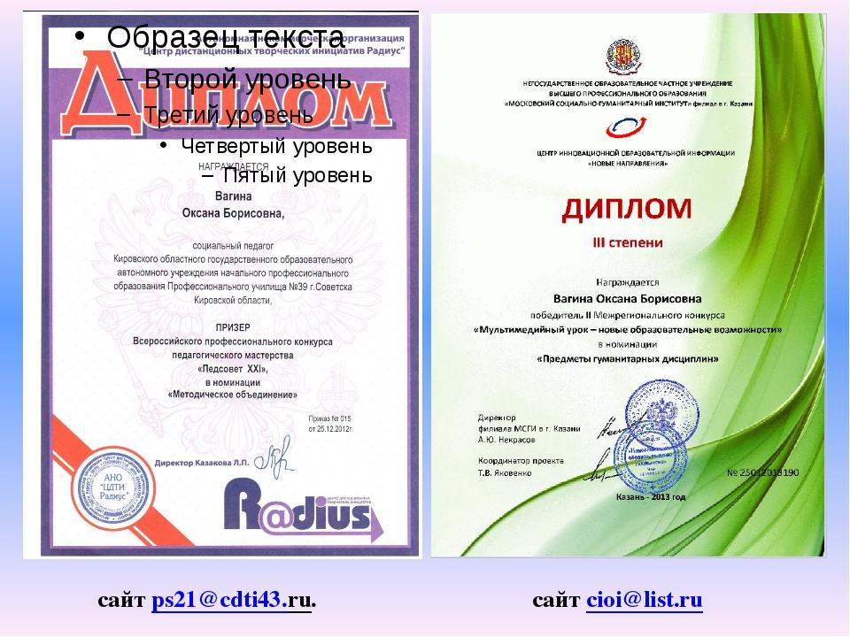 сайт ps21@cdti43.ru. сайт сioi@list.ru