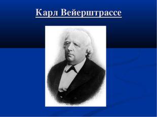 Карл Вейерштрассе