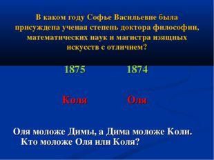 В каком году Софье Васильевне была присуждена ученая степень доктора философ