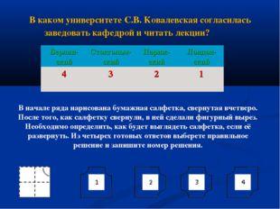 В каком университете С.В. Ковалевская согласилась заведовать кафедрой и чита