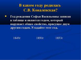 В каком году родилась С.В. Ковалевская? Год рождения Софьи Васильевны записа