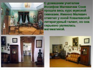 С домашним учителем Иосифом Малевичем Соня прошла весь курс мужской гимназии.
