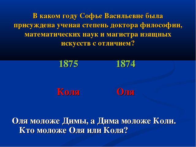 В каком году Софье Васильевне была присуждена ученая степень доктора философ...