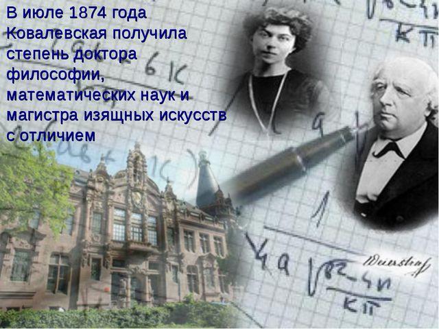 В июле 1874 года Ковалевская получила степень доктора философии, математическ...