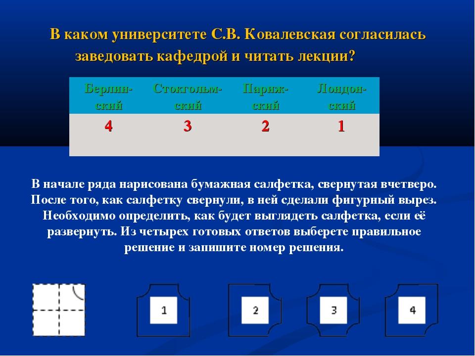 В каком университете С.В. Ковалевская согласилась заведовать кафедрой и чита...
