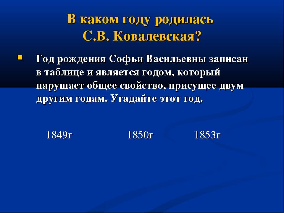 В каком году родилась С.В. Ковалевская? Год рождения Софьи Васильевны записа...