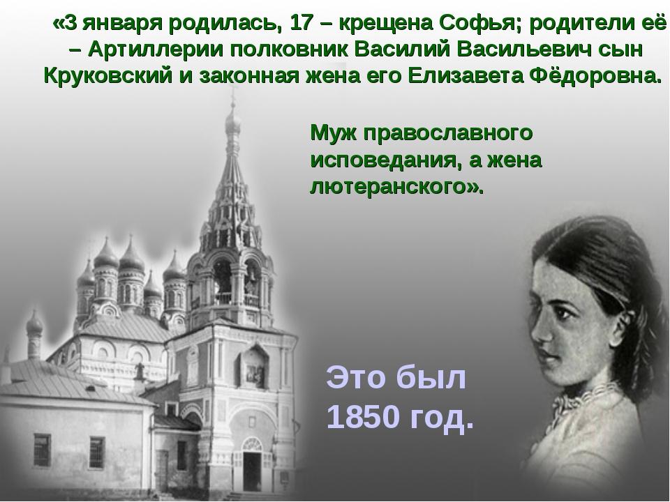 «3 января родилась, 17 – крещена Софья; родители её – Артиллерии полковник В...