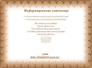 Информационные источники Рамка https://img-fotki.yandex.ru/get/15492/16969765