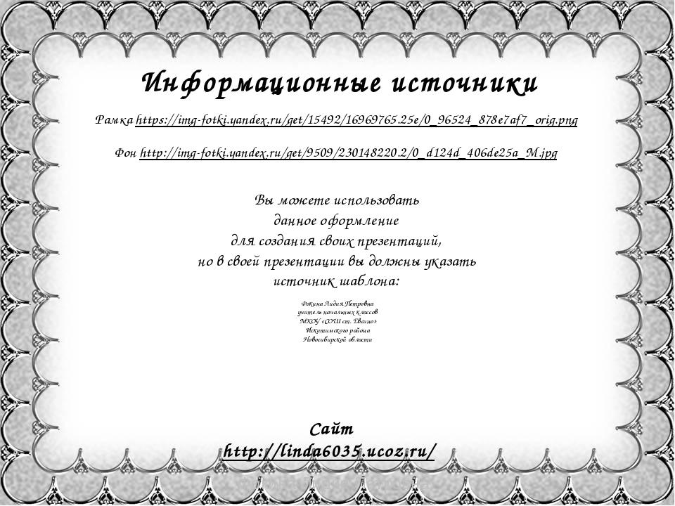 Информационные источники Рамка https://img-fotki.yandex.ru/get/15492/16969765...