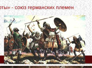 « Готы» - союз германских племен