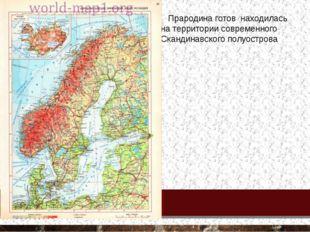 Прародина готов находилась на территории современного Скандинавского полуост