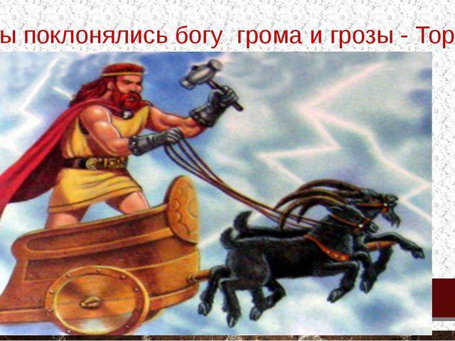 Готы поклонялись богу грома и грозы - Тору