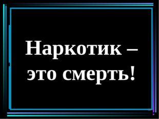 Запомни: Многие думают: «Наркоманами становятся только дураки, а я умный. Я т