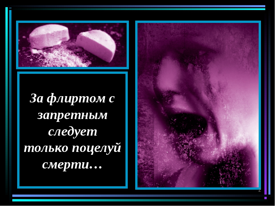 За флиртом с запретным следует только поцелуй смерти… *