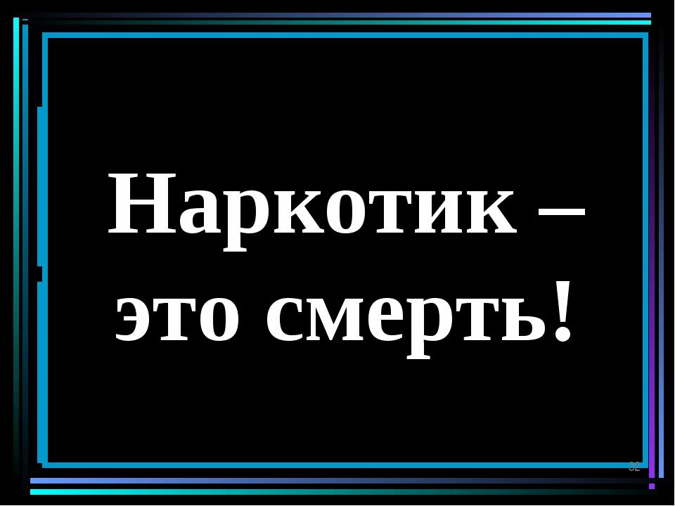 Запомни: Многие думают: «Наркоманами становятся только дураки, а я умный. Я т...