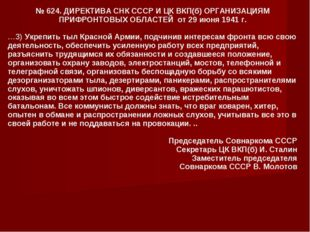 № 624. ДИРЕКТИВА СНК СССР И ЦК ВКП(б) ОРГАНИЗАЦИЯМ ПРИФРОНТОВЫХ ОБЛАСТЕЙ от 2