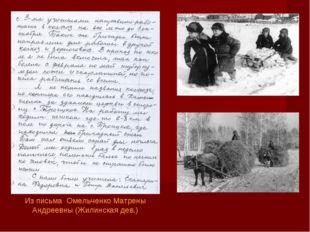 Из письма Омельченко Матрены Андреевны (Жилинская дев.)