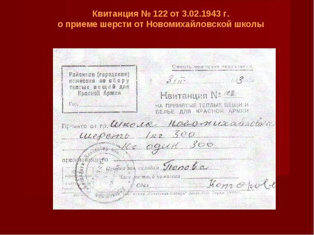 Квитанция № 122 от 3.02.1943 г. о приеме шерсти от Новомихайловской школы