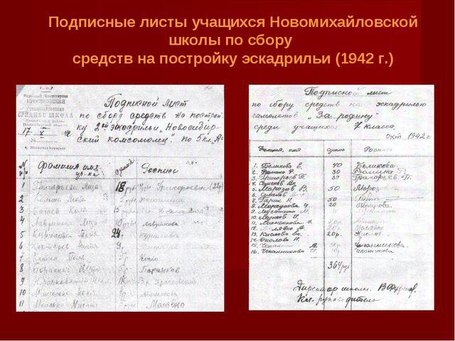 Подписные листы учащихся Новомихайловской школы по сбору средств на постройку...