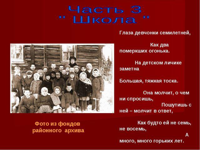 Фото из фондов районного архива Глаза девчонки семилетней, Как два померкших...