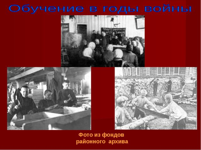 Фото из фондов районного архива