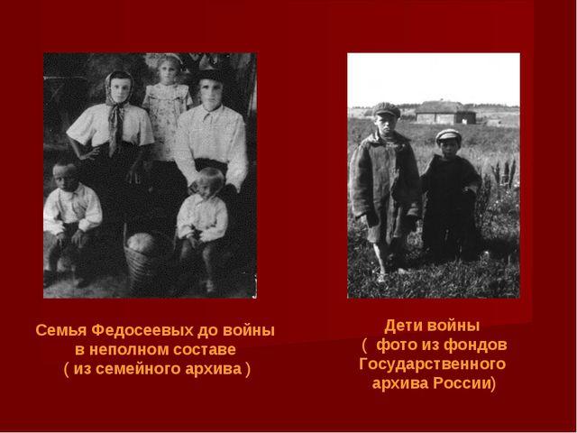 Семья Федосеевых до войны в неполном составе ( из семейного архива ) Дети вой...