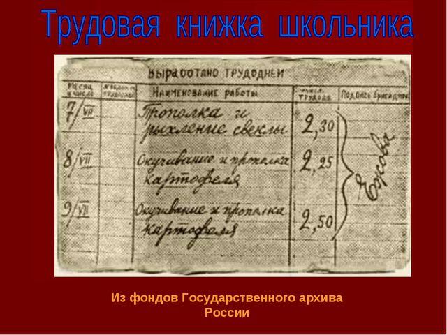 Из фондов Государственного архива России