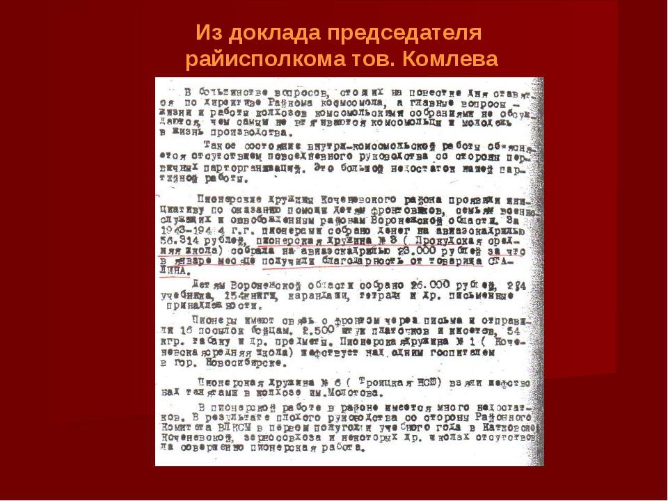 Из доклада председателя райисполкома тов. Комлева