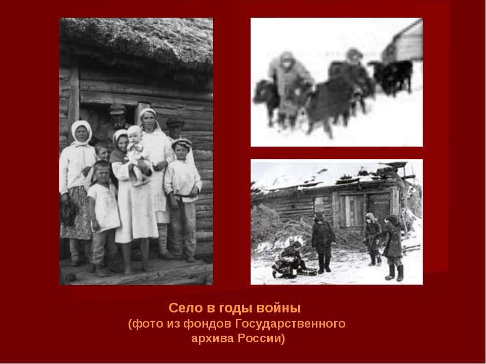 Село в годы войны (фото из фондов Государственного архива России)