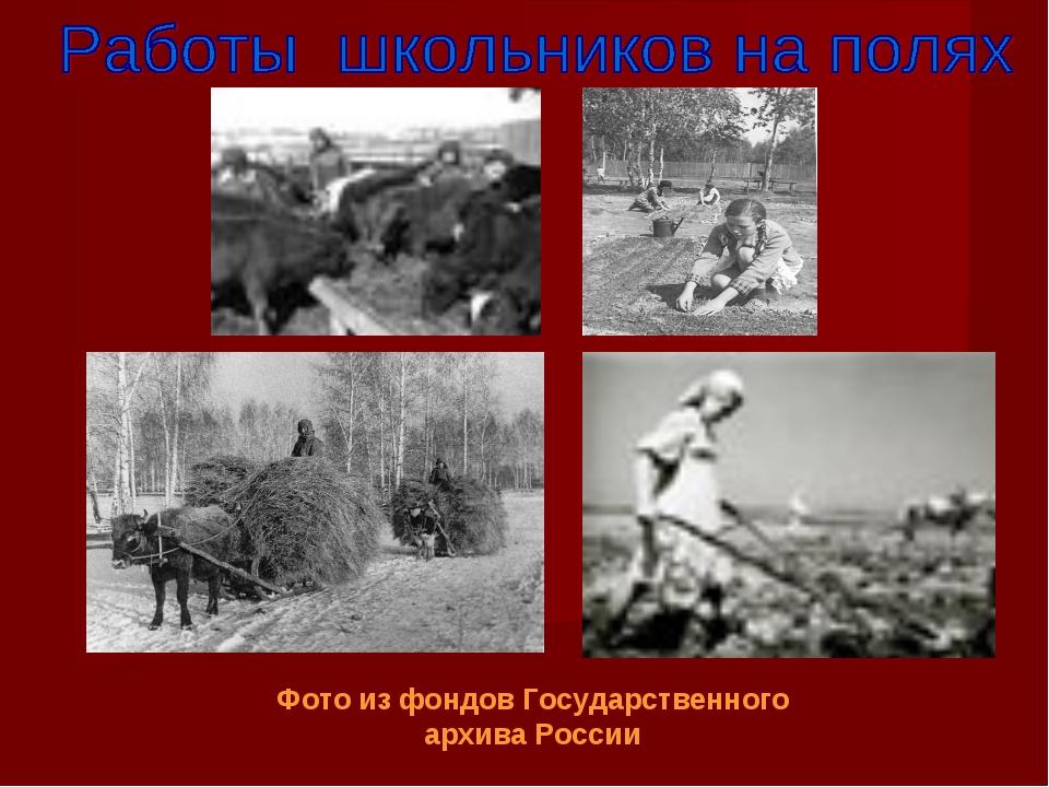 Фото из фондов Государственного архива России