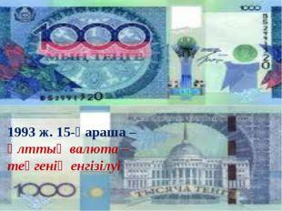 1993 ж. 15-қараша – Ұлттық валюта – теңгенің енгізілуі