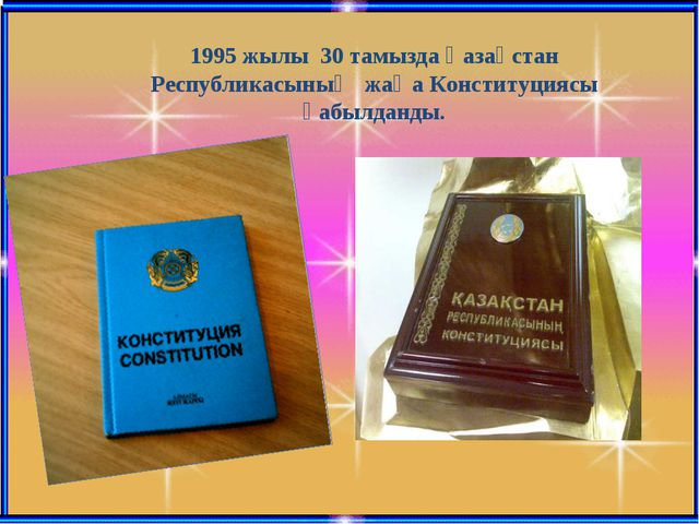 1995 жылы 30 тамызда Қазақстан Республикасының жаңа Конституциясы қабылданды.