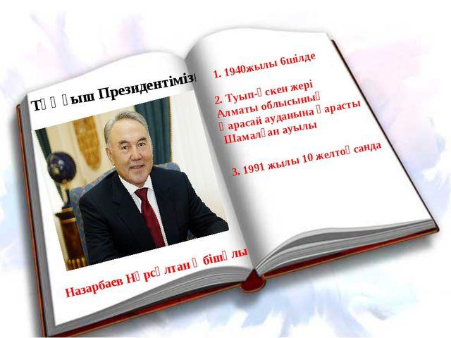 Тұңғыш Президентіміз! Назарбаев Нұрсұлтан Әбішұлы 1. 1940жылы 6шілде 2. Туып-...