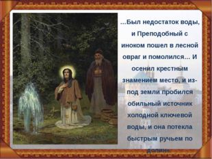 …Был недостаток воды, и Преподобный с иноком пошел в лесной овраг и помолился