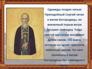 Однажды поздно ночью Преподобный Сергий читал о житии Богородицы, но внезапны