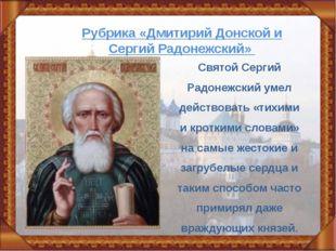 Рубрика «Дмитирий Донской и Сергий Радонежский» Святой Сергий Радонежский уме