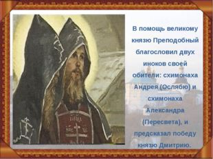В помощь великому князю Преподобный благословил двух иноков своей обители: сх