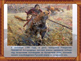 8 сентября 1380 года, в день праздника Рождества Пресвятой Богородицы, русски