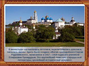 В монастыре составлялись летописи, переписывались рукописи, писались иконы. З