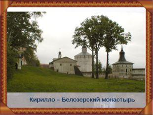 Кирилло – Белозерский монастырь