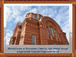 Монастырь в Хотьково ( место, где лежат мощи родителей Сергия Радонежского)