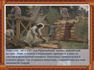 Через семь лет в 1337 году Преподобный принял монашеский постриг. Люди, услыш