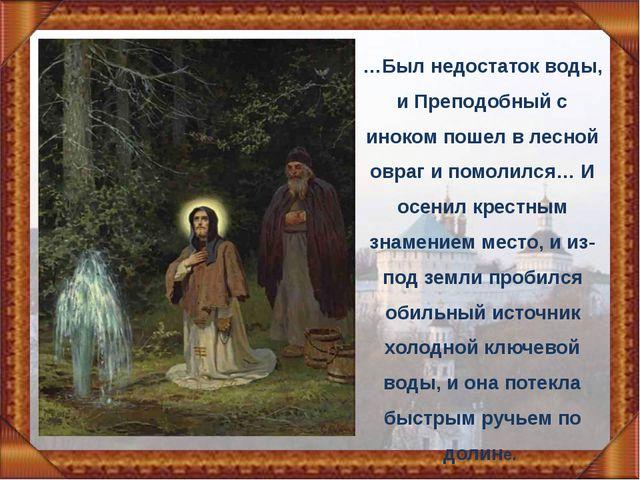 …Был недостаток воды, и Преподобный с иноком пошел в лесной овраг и помолился...