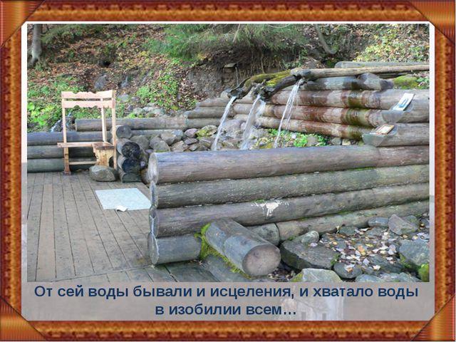 От сей воды бывали и исцеления, и хватало воды в изобилии всем…