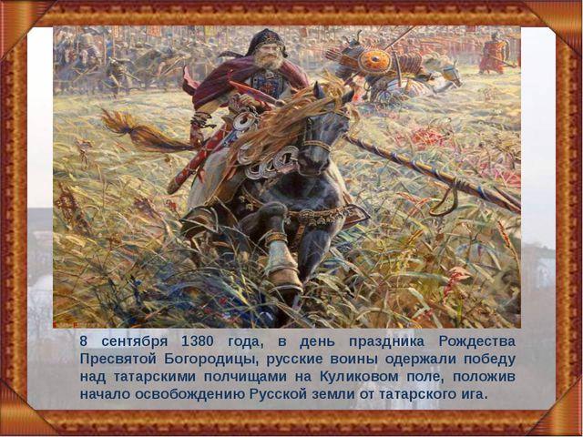 8 сентября 1380 года, в день праздника Рождества Пресвятой Богородицы, русски...