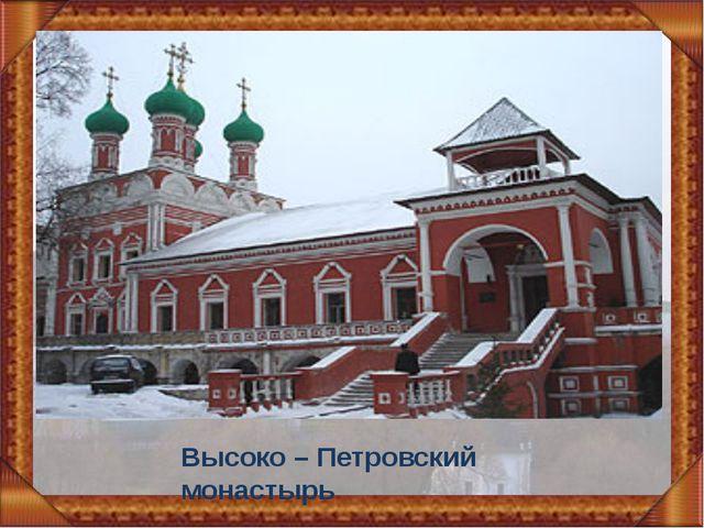 Высоко – Петровский монастырь