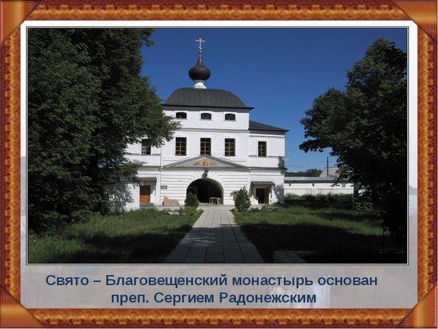 Свято – Благовещенский монастырь основан преп. Сергием Радонежским