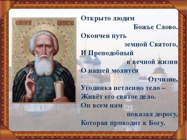 Открыто людям Божье Слово. Окончен путь земной Святого, И Преподобный в вечно...