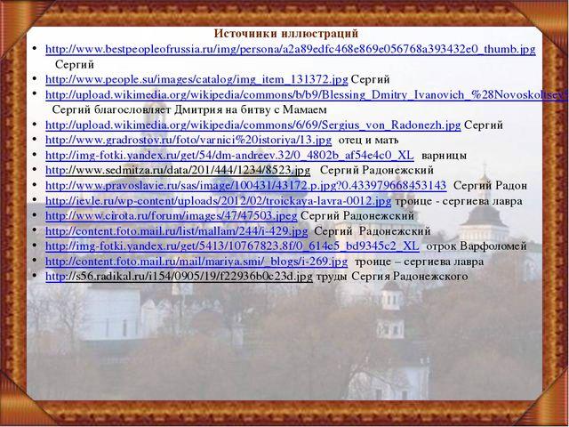 Источники иллюстраций http://www.bestpeopleofrussia.ru/img/persona/a2a89edfc4...
