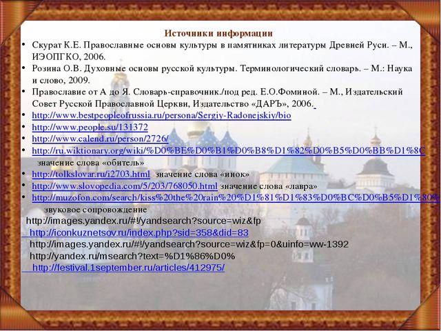 Источники информации Скурат К.Е. Православные основы культуры в памятниках ли...